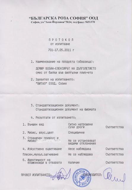 demirbozan-sertifikat